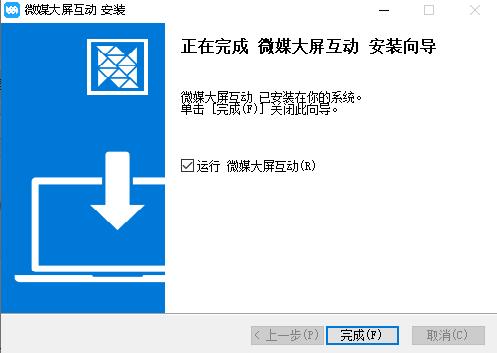 微媒大屏互动客户端截图1