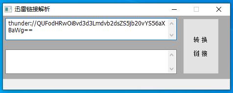 迅雷下载地址解析工具截图0