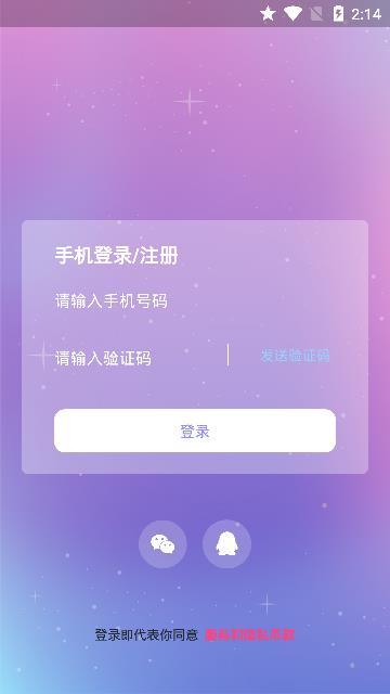 抱抱�Z音app截�D