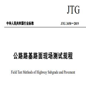 JTG 3450-2019 公路路基路面现场测试规程PDF免费版