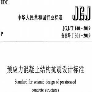 JGJ/T 140-2019 预应力混凝土结构抗震设计标准
