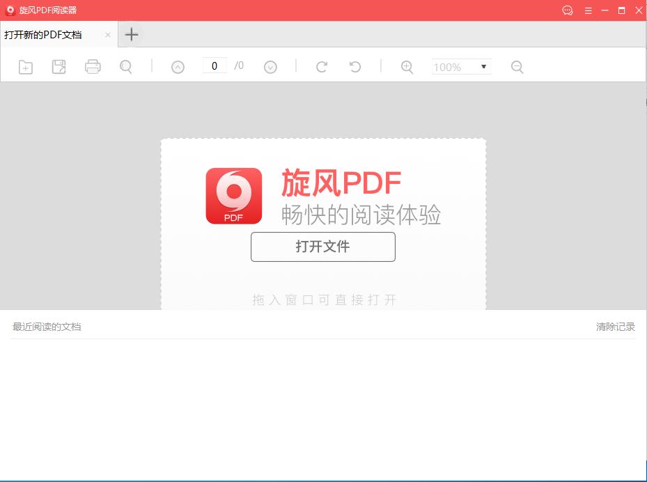 旋风pdf电脑阅读器截图0