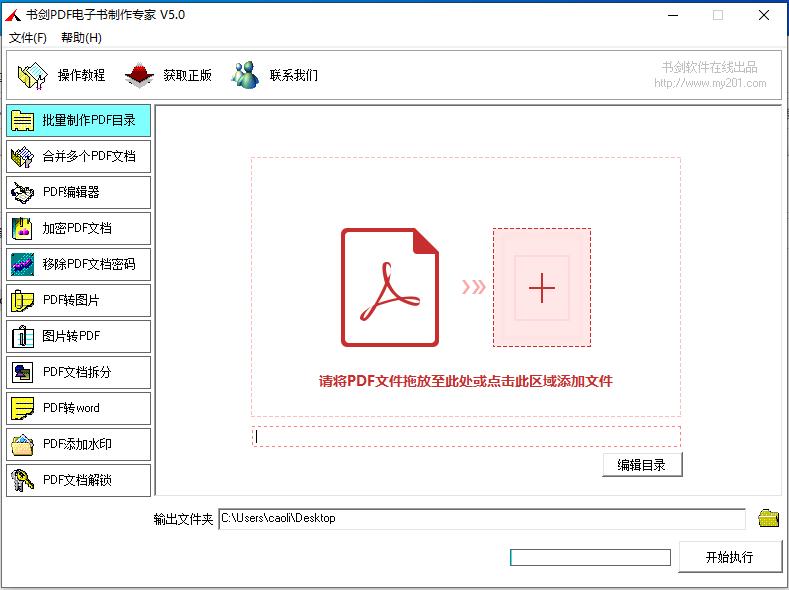 ����PDF�子��制作工具截�D1