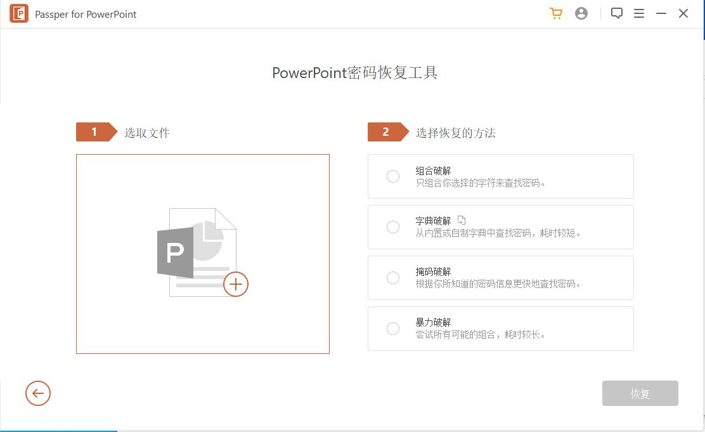 最新ppt密码恢复工具(Passper for PowerPoint)截图1