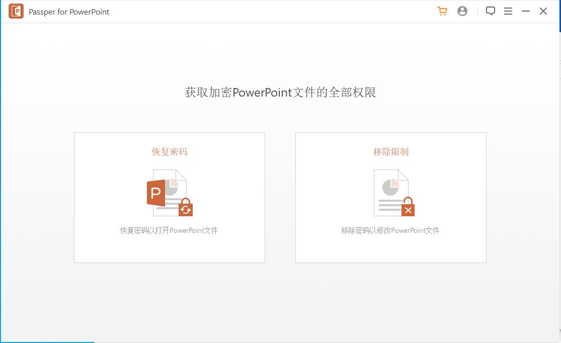 最新ppt密�a恢�凸ぞ�(Passper for PowerPoint)截�D2