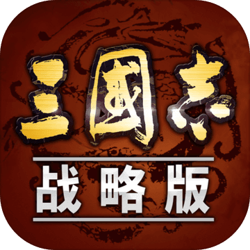 三国志11移植安卓版2020