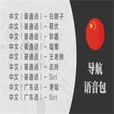 地图导航语音包中文版