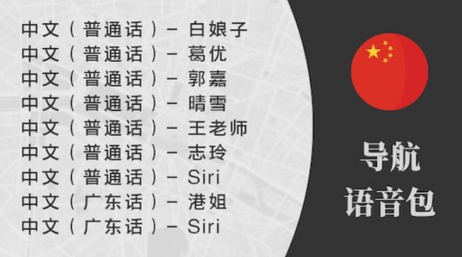 地图导航语音包中文版截图1