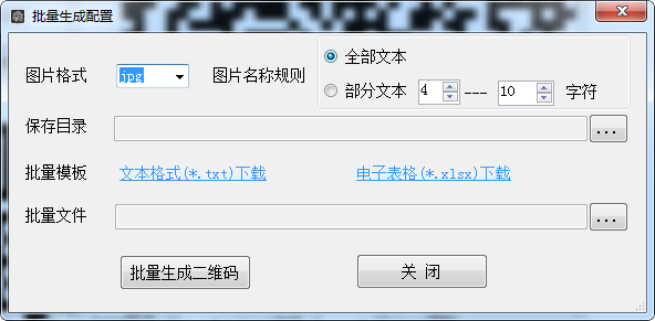 小智二维码生成软件截图0