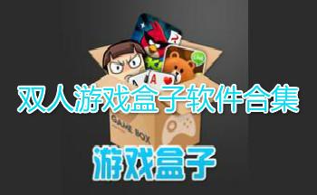 双人游戏盒子软件合集
