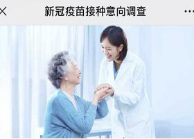 北京新冠疫苗接�N�A�s接�N入口 北京武�h哪里可以�A�s新冠疫苗接�N