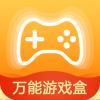 万能游戏盒8.2.8官方版