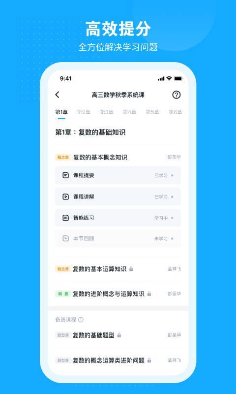 小马AI课app截图