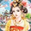 胭脂妃宫廷恋爱养成游戏1.0.1 安卓最新版
