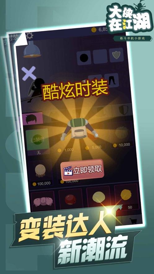 大侠在江湖苹果版截图