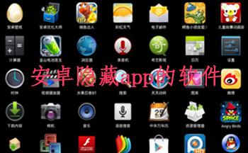 安卓�[藏app的�件