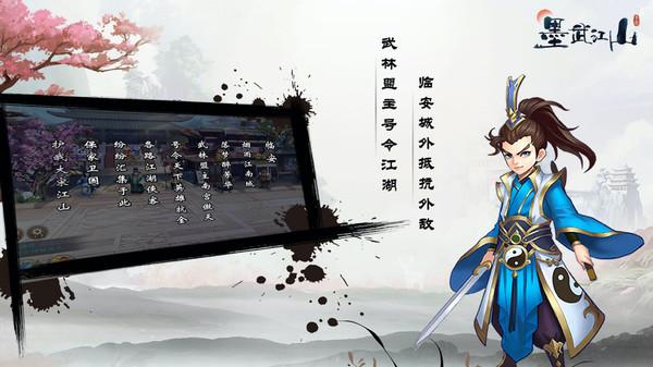 墨武江山封测版截图