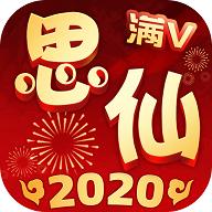 思仙�艋�w�硖O果版1.0.0.2 送vip版