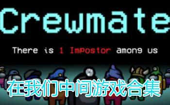 among us中文�h化版_在我��中��among us