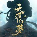 天涯幻梦官方版1.0下载app送36元彩金版