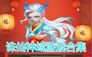�D仙神域游�蚝霞�