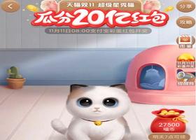 2020双十一超级星秀猫领金币玩法 淘宝双十一养猫攻略2020