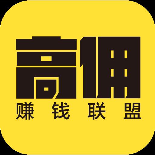 高佣赚钱联盟安卓版1.1.9 手机下载app送36元彩金