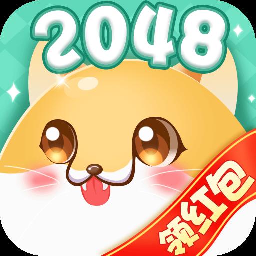 2048�牌�I�t包版1.0 最新版