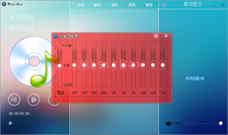 Music Box音乐播放器截图1