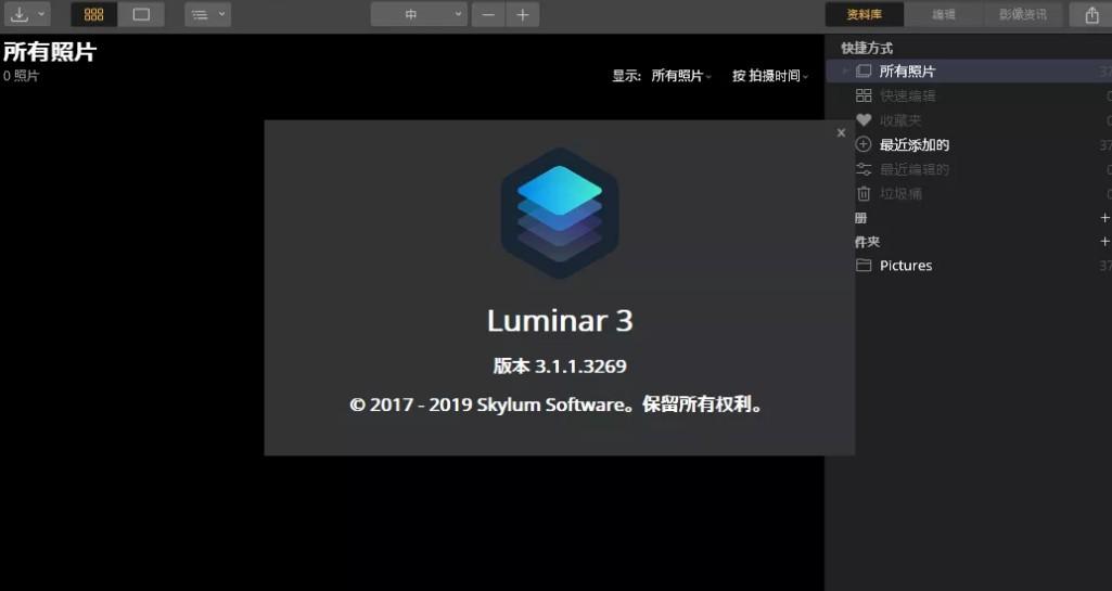 后期修图Skylum Luminar截图1