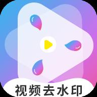 有趣��l去水印app1.0.0安卓版