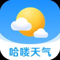 哈�D天��app1.0.0 安卓版