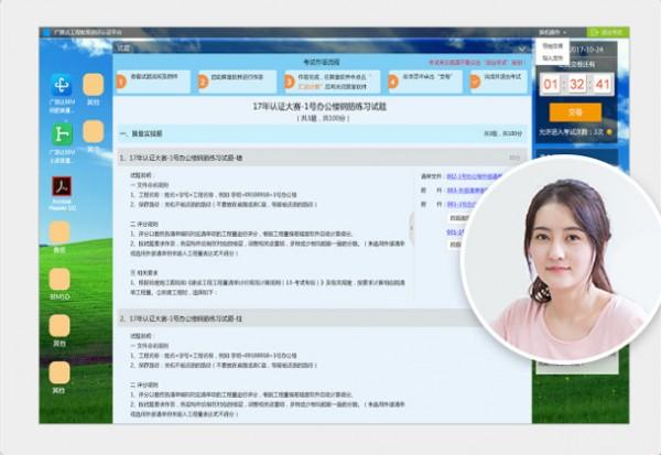 �V��_工程教育�y�u�J�C平�_截�D1