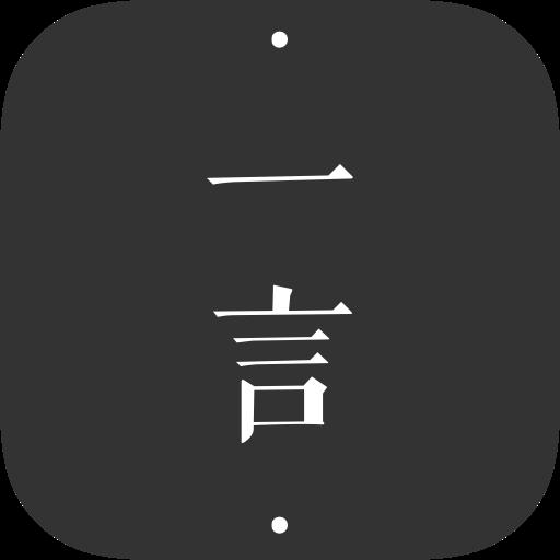 一言app3.46安卓版