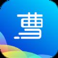 曹操清理app1.0.0安卓版