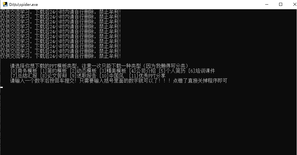 Python爬取PPT模板小工具截�D0