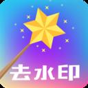小米一键视频去水印app