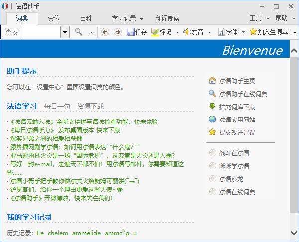 法语助手(法语翻译软件)截图2