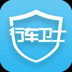 行车安全卫士app