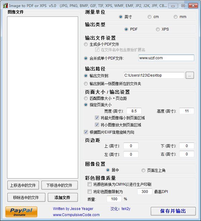 Image To PDF or XPS(图片转PDF工具)