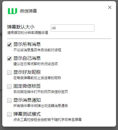 微信��幕插件
