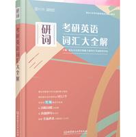 2021新东方考研英语词汇大全解pdf免费版完整版