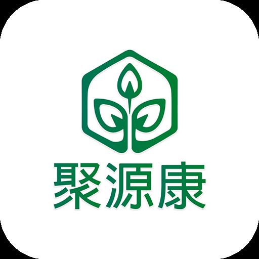 康聚源app