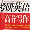 2021王江涛考研英语高分写作pdf