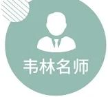 2021韦林考研英语电子版