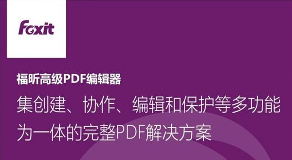 福昕PDF��器去水印版截�D2
