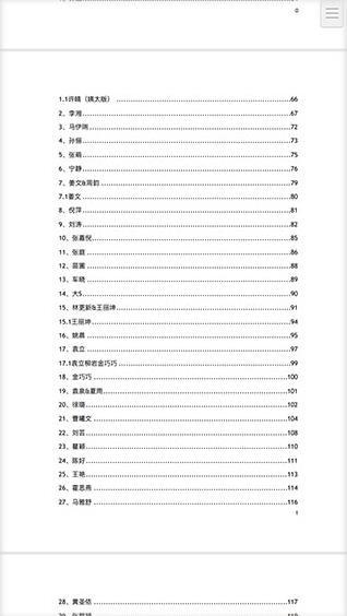 421页明星八卦完整版pdf截图2