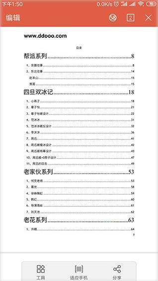 421页明星八卦完整版pdf截图3