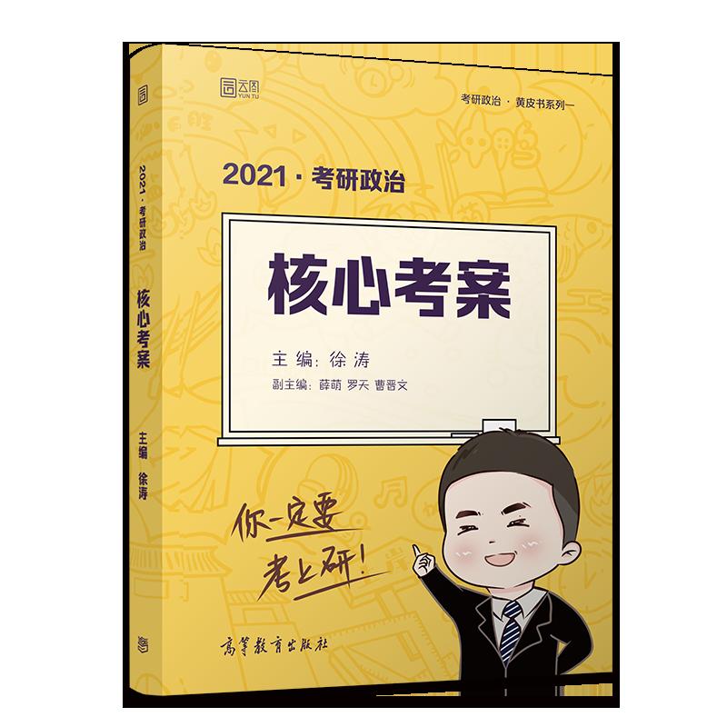 徐涛核心考案2021pdf免费版