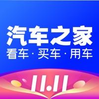 汽车之家客户端iPhone版10.17.1官方IOS版